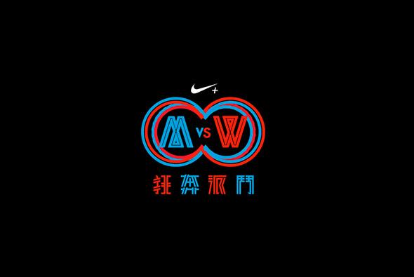 Nike MvsW